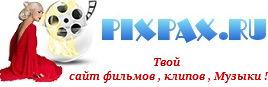 PIXPAX.RU-Твой сайт фильмов ,клипов, Музыки