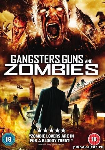 Скачать фильм братва пушки и зомби