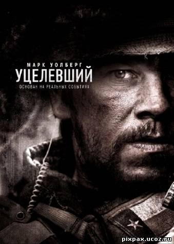 Бесплатно И Смс Военные Фильмы