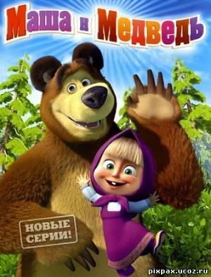 Мультфильм маша и медведь дело в