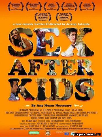 сексу дети не мешают фильм: