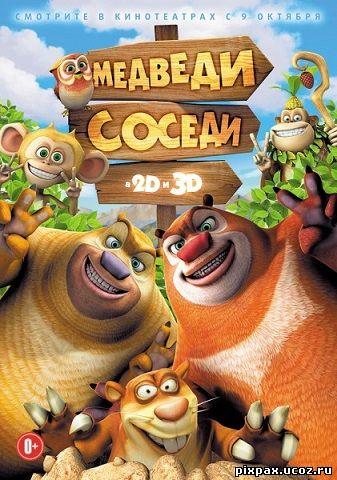 Скачать мультфильм медведи соседи