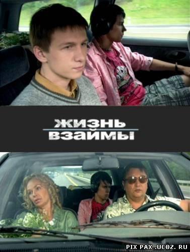 Жизнь взаймы (2009) - Онлайн смотреть фильм бесплатно.