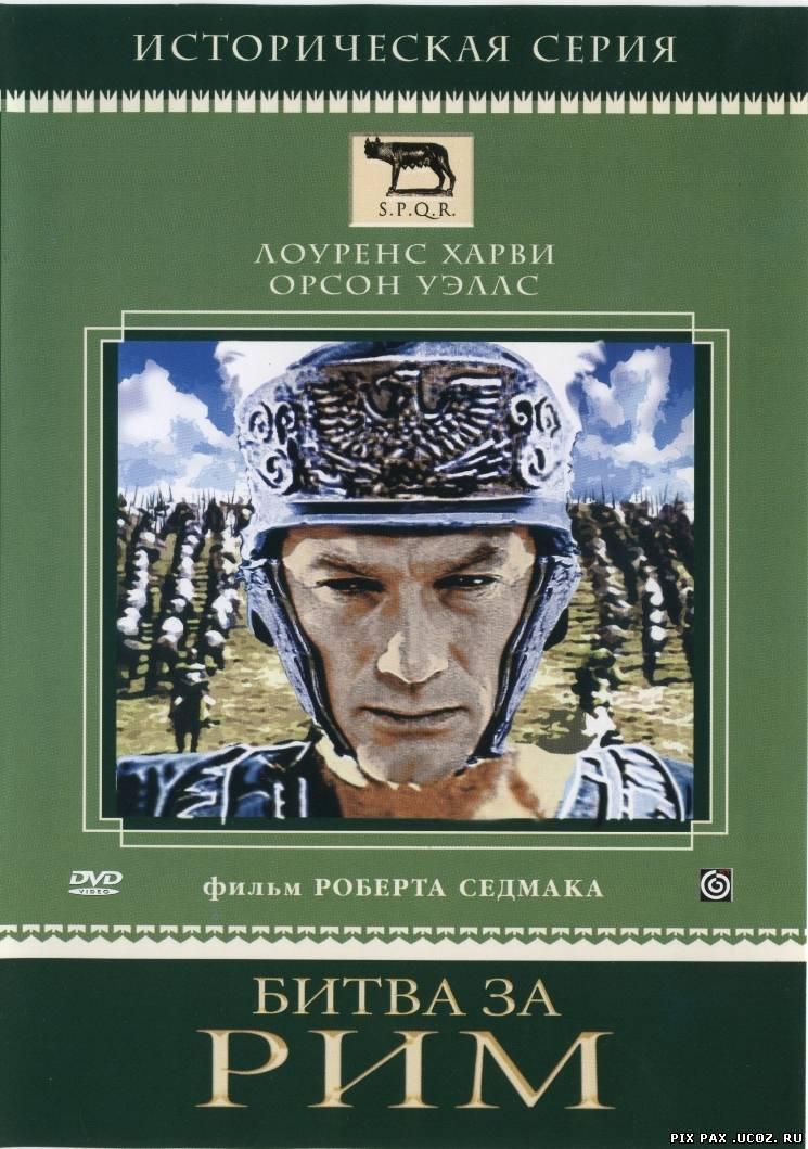 Kf um rom 1968 dvdrip классика бесплатно