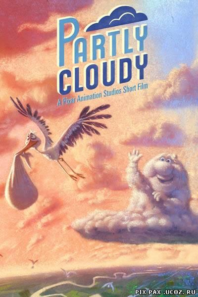 мультфильм переменная облачность скачать бесплатно