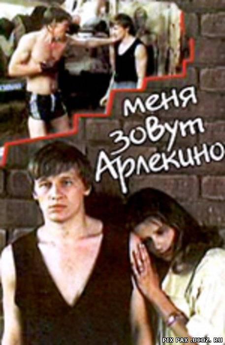 О фильме Парень по прозвищу Арлекино и его компания, называющая себя