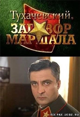 Исторические фильмы Скачать без регистрации и СМС- Скачать ...