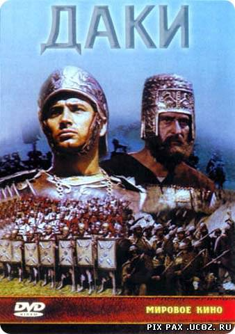 Исторический фильм даки скачать