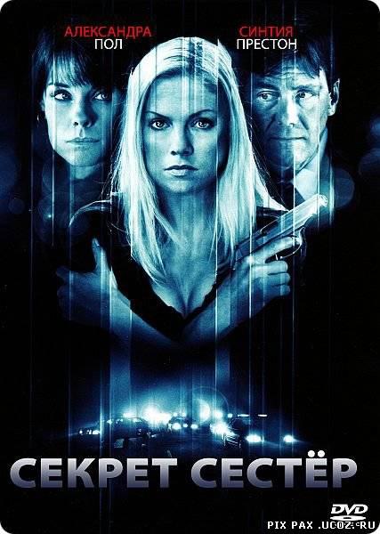 ТРИЛЛЕРЫ. Тайна сестры / Секрет сестёр / A Sister's Secret (2009