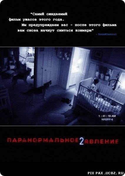 Явление 2 paranormal activity 2 2010 ts бесплатно