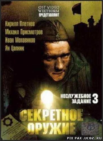 Военные Фильмы Россия Скачать