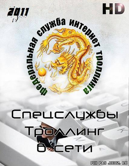Скачать кино Спeцcлyжбы тpoллинг в ceти (2011) HDRip бесплатно без