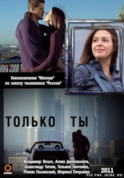 Ты Только Ты Стас Михайлов
