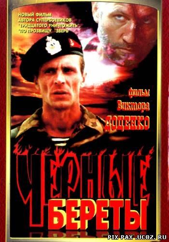 Скачать фильм черные береты 1995 vhsrip