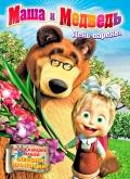 Маша и медведь: Кошки-мышки [58 серия] (2016)
